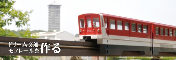 ドリーム交通 モノレール模型